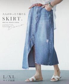 スカート。綿100%。デニム。フェミニンに大人っぽく魅せる!6/2522時販売新作×メール便不可