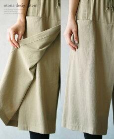 ラップパンツ。カーキ。綿100%。スカートに見えるラップパンツ!6/2222時販売新作×メール便不可