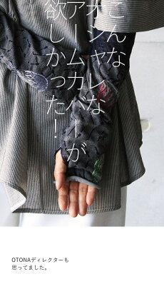 アームカバー。オシャレ。綿。日本製。今までにないオシャレ過ぎるアームカバー登場。6/3022時販売新作〇メール便可
