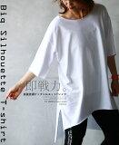 【再入荷♪4月22日20時より】トップス。Tシャツ。ホワイト。即戦力、Big Silhouette T-shirt6/25〇メール便可[3]