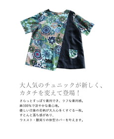 花柄トップス。ブルー。ネイビー。無地。不思議な世界の花トップス。6/3022時販売新作〇メール便可