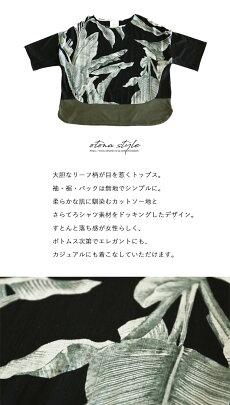 トップス。ブラック×カーキ。リーフ柄異素材。雰囲気高まる7/2122時販売新作〇メール便可