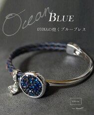 OTONAの煌くブルーブレスレット