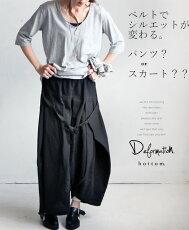 ベルトでシルエットが変わる。パンツ?orスカート??