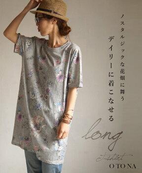 ノスタルジックな花畑に舞うデイリーに着こなせるロングTシャツ
