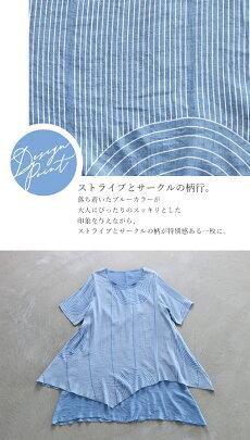 ワンピース。ブルー。レーヨン混。1枚でストンと着るだけでおしゃれレイヤードチュニック。7/1220時販売新作×メール便不可