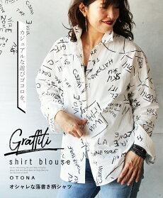 シャツ。ブラウス。レディース。ホワイト。白。羽織。柄シャツ。カジュアルな遊び心を。お洒落な落書き柄シャツ。9/2920時販売新×メール便不可