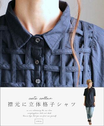 襟元に立体チェックシャツ