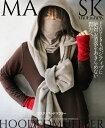 【再入荷♪1月29日20時より】マスク。日本製。マフラー。フード付き。ネックウォーマー。ベージュ。どんなときもポジティブに絶対お洒落をあきらめない貴方へ。12/13 20時販売新作×メール便不可・・・