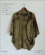 上下で着れる羽織り『染め』ドルマンアウター