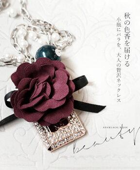 秋の色香を届ける。小瓶にバラを。大人の贅沢ネックレス。ネックレス