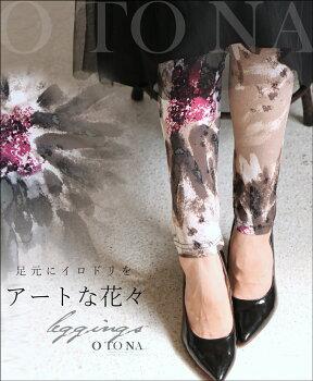 足元に彩を。アートな花々レギンス