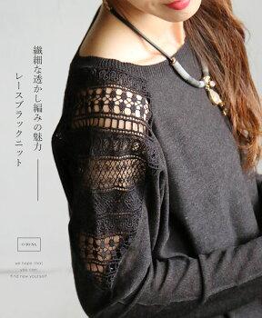 繊細な透かし編みの魅力レースブラックニット