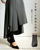 【再入荷♪1月5日20時より】(グレー)目を惹く不規則な揺れ変形カットオフスカート11/4×メール便不可
