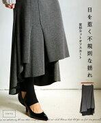 カットオフ スカート