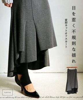 目を惹く不規則な揺れ変形カットオフスカート