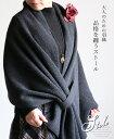 【再入荷♪2月3日22時より】◇◇(グレー)大人のための羽織品格を纏うストールSp-/A/W12/27 22時販売新作×メール便不可