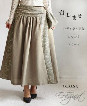 召しませレディライクなふんわりスカート