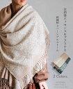 【再入荷♪3月3日22時より】++(ベージュ)(ブラック)お洒落エッセンスをプラスする刺繍柄 リバーシブルストールSp/A/W1/26 22時販売新作×メール便不可