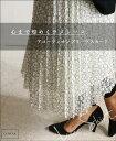 4/1 22時から 残りわずか**◇◇(ホワイト)心まで煌めくラメレースアコーディオンプリーツスカート1/18 22時販売新作Sp/Su×メール便不可