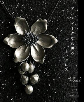 アンティークな花薫るネックレス