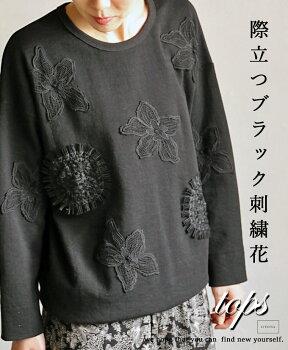 際立つブラック刺繍花