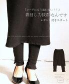 【再入荷♪4月23日22時より】(ブラック)「コーデにもう迷わない!!」着回し力抜群なんですレギンス付きスカート2/21 22時販売新作×メール便不可