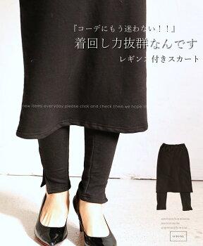「コーデにもう迷わない!!」着回し力抜群なんですレギンス付きスカート