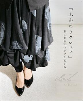 『ふんわりクシュッ』自由自在にカタチを変えるかすれドット変形スカート