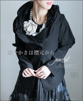 華やかさは襟元からショートジャケット