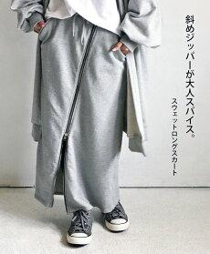 斜めジッパーが大人スパイス。スウェットロングスカート