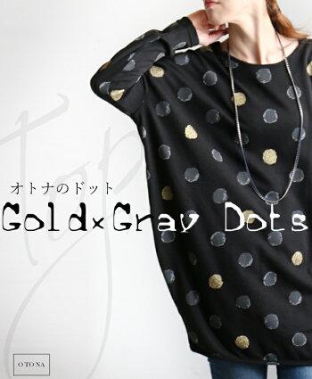 Gold×GrayDotsオトナのドット