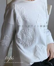 際立つホワイト刺繍花トップス