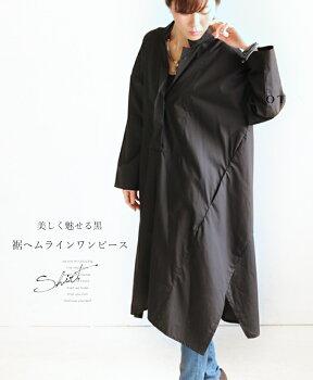 美しく魅せる黒裾ヘムラインワンピース