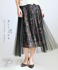 美しく透けるプリーツ×チュールスカート