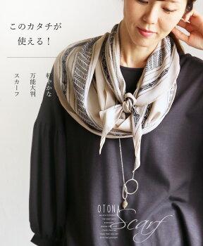 このカタチが使える!軽やかな万能大判スカーフ