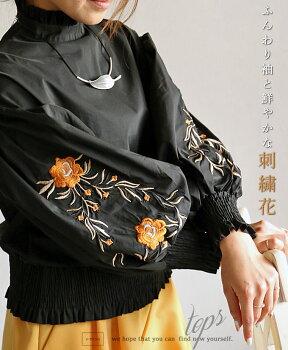 ふんわり袖と鮮やかな刺繍花トップス