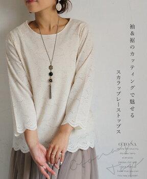 袖&裾のカッティングで魅せるスカラップレーストップス