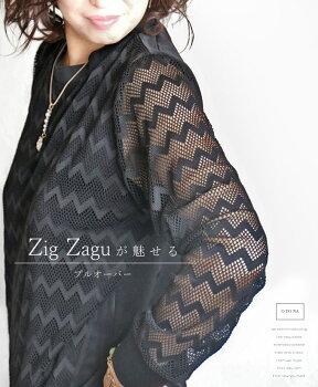 ZigZagが魅せるプルオーバー