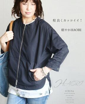 程良くカッコイイ!軽やかHAORI/トップス
