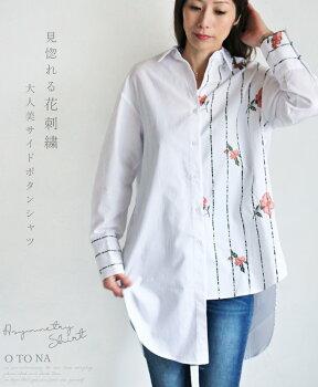 見惚れる花刺繍大人美サイドボタンシャツ