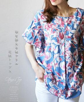 華を添える袖フリル花柄トップス
