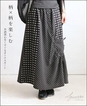 柄×柄を楽しむお洒落心をくすぐるオトナスカート