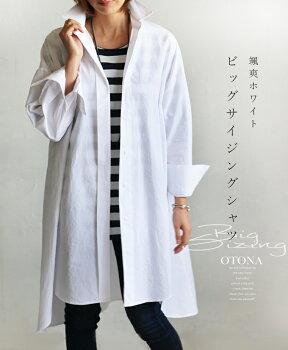 颯爽ホワイトビッグサイジングシャツ