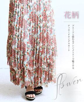 プリーツと揺れるアシンメトリーで魅了するティヤードロングスカート