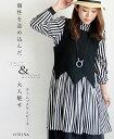 個 性 を 詰 め 込 ん だ vest&stripe大 人 魅 せ チュニックワンピースSp/A6/9 22時販売新作×メール便不可
