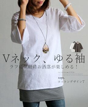 Vネック、ゆる袖。ラフに気軽にお洒落が楽しめる!コットンデザインTシャツ