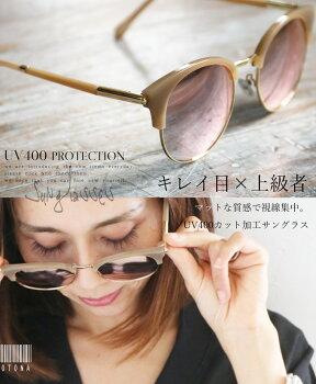 キレイ目×上級者マットな質感で視線集中。UV400カット加工サングラス