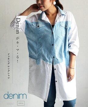 デニムがキ・マ・る!ドッキングロングシャツ