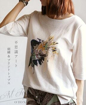 不思議アート刺繍&プリントトップス
